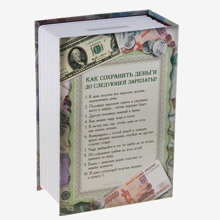 Стих к подарку деньги в сундуке 6